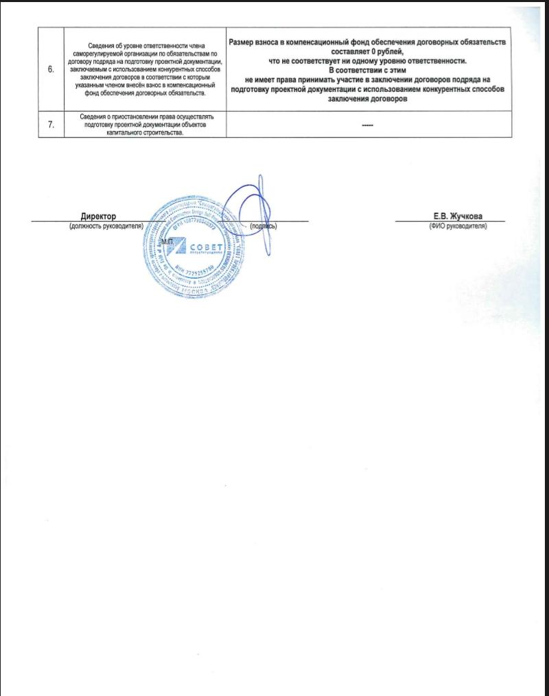 Logo-Выписка из реестра СРО ЛИ - страница 2