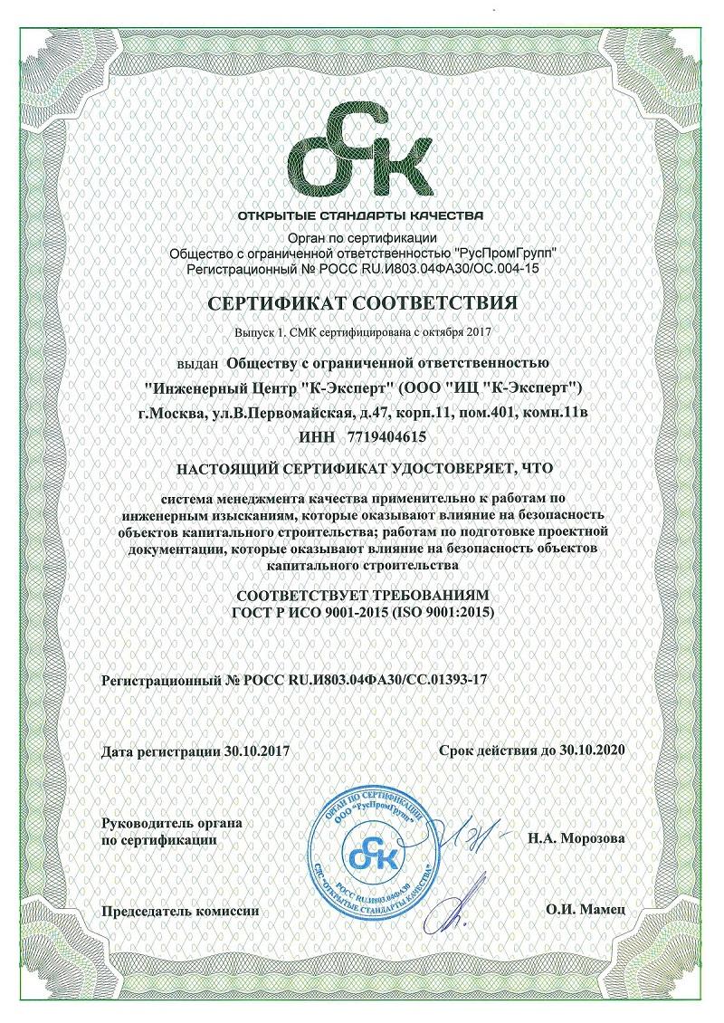 Logo-Сертификат соответствия